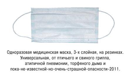 Одноразовая медицинская маска, 3-х слойная, на резинках. Универсальная, от птичьего и свиного гриппа, атипичной пневмонии, торфяного дыма и пока-не-известной-но-очень-страшной-опасности-2011.